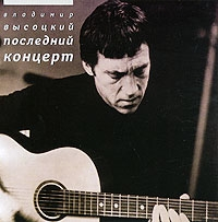 Vladimir Vysotskij. Poslednij kontsert - Vladimir Vysotsky