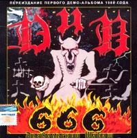 D.I.V. Dyavolskij SHabash - DIV