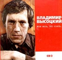Mne est, chto spet    Chast 3 - Wladimir Wyssozki