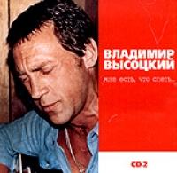 Mne est, chto spet    Chast 2 - Wladimir Wyssozki