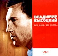 Mne est, chto spet    Chast 1 - Wladimir Wyssozki