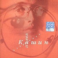 Павел Кашин. Избранное - Павел Кашин