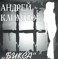 Андрей Климнюк. Бикса - Андрей Климнюк