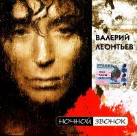 Валерий Леонтьев. Ночной звонок - Валерий Леонтьев