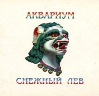 Snezhnyj Lev (Podarochnoe izdanie) - Aquarium (Akvarium)