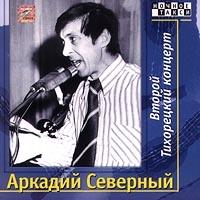 Аркадий Северный. Второй Тихорецкий концерт (2 CD) - Аркадий Северный