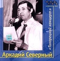 Аркадий Северный. Тихорецкий концерт (2 CD) - Аркадий Северный