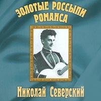 Золотые Россыпи Романса - Николай Северский