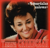 Тамара Синявская. Черноглазая казачка - Тамара Синявская