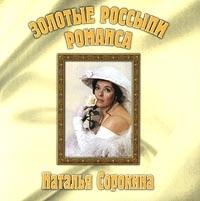 Natalya Sorokina. Zolotye rossypi romansa - Natalya Sorokina