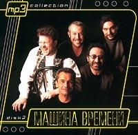 Maschina wremeni. mp3 Collection. Vol. 2 (mp3) - Mashina vremeni