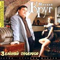 Mikhail Krug. Zelenyy Prokuror - Mihail Krug