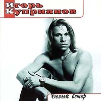 Igor Kupriyanov. Belyj veter - Igor Kupriyanov