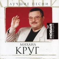 Михаил Круг. Лучшие песни. Новая коллекция - Михаил Круг