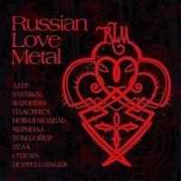 Various Artists. Russian Love Metal - Chernila , LIR , Doppelganger , Tela , Satarial