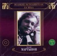 Evgenij Martynov. Velikie ispolniteli Rossii XX veka. Disk 2 - Evgenij Martynov