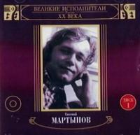 Evgenij Martynov. Velikie ispolniteli Rossii XX veka. Disk 1 - Evgenij Martynov