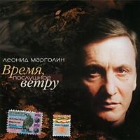 Leonid Margolin. Vremya poslushnoe vetru - Leonid Margolin