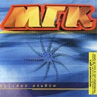 МГК. Русский альбом - МГК