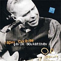 Garik Sukachev  Garik Soukatchev (2 CDs) - Garik Sukachev