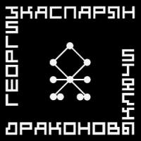 Георгий Каспарян. Драконовы ключи - Георгий Каспарян