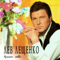 Лев Лещенко. Аромат Любви - Лев Лещенко