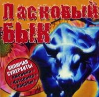 Ласковый бык. Магнитный альбом - Ласковый бык