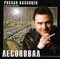 Руслан Казанцев. Лесоповал - Руслан Казанцев
