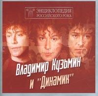 Enciklopediya Rossiyskogo Roka  Vladimir Kuzmin i  Dinamik - Vladimir Kuzmin