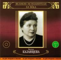 Надежда Казанцева. Великие исполнители России XX века. Диск 2 - Надежда Казанцева