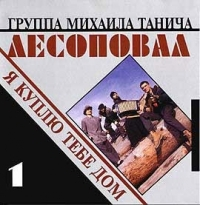 Группа Михаила Танича