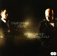 Grigoriy Leps, Aleksandr Rozenbaum. Berega chistogo Bratstva (Gift Edition) - Grigory Leps, Alexander Rosenbaum