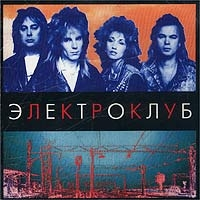 Электроклуб (1995) - Электроклуб