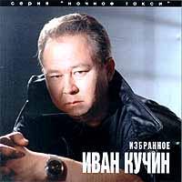 Избранное - Иван Кучин