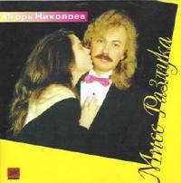 Miss Razluka - Igor Nikolaev