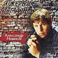 Александр Новиков. Ожерелье Магадана (1996) - Александр Новиков