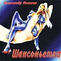 Aleksandr Novikov. SHansonetka (1995) - Aleksandr Novikov