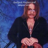 Андрей Кириллов. Жизнь наоборот - Андрей Кириллов