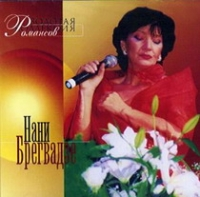Нани Брегвадзе. Золотая Коллекция Романсов - Нани Брегвадзе