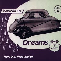 Messer fur frau Muller. Second-Hand Dreams (Mechty 3 Sort) - Nozh dlya Frau Muller