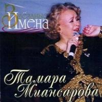 Тамара Миансарова. Звездные имена - Тамара Миансарова