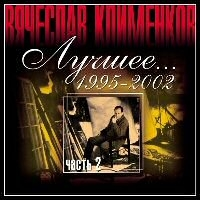 Вячеслав Клименков. Лучшее… 1995-2002 часть 2 - Вячеслав Клименков