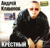 Андрей Климнюк. Крестный - Андрей Климнюк