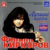 Филипп Киркоров. Лучшие песни (2003) - Филипп Киркоров