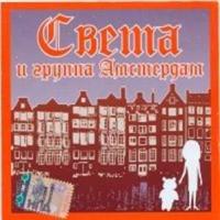 Света и группа Амстердам - Света , Амстердам