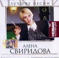 Алена Свиридова. Лучшие песни. Новая коллекция - Алена Свиридова