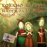 Надежда Бабкина и Русская песня. Ковано колесо - Надежда Бабкина, Ансамбль Русская песня