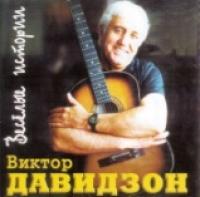 Виктор Давидзон. Веселые истории - Виктор Давидзон