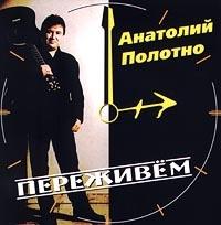 Переживем - Анатолий Полотно
