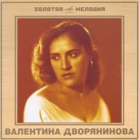 Валентина Дворянинова. Золотая Мелодия - Валентина Дворянинова